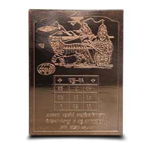 Rahu Yantra - COPPER