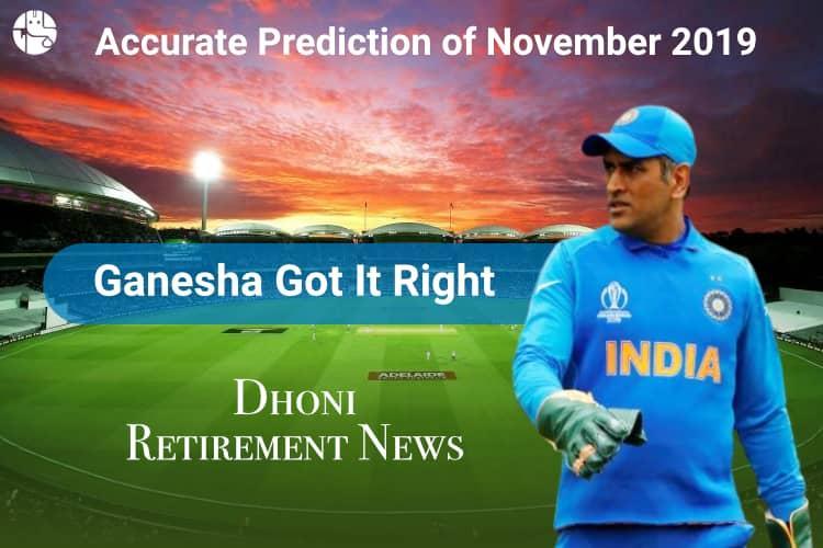 MS Dhoni Retirement News