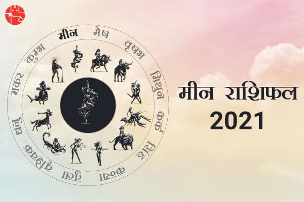 मीन राशिफल 2021
