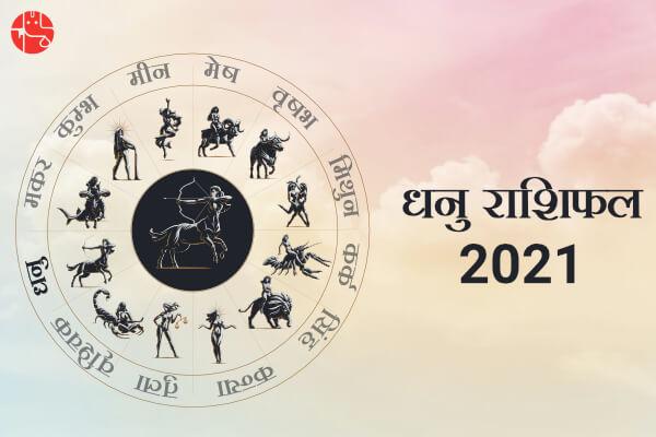 धनु राशिफल 2021
