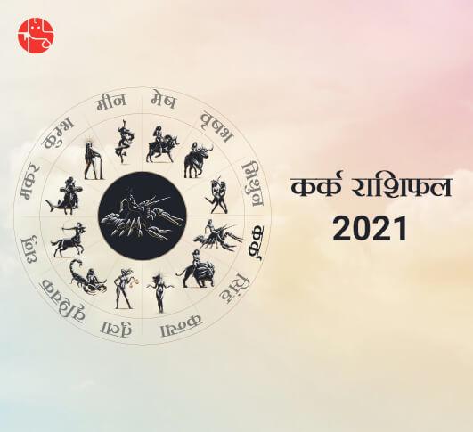 कर्क रास २०२१