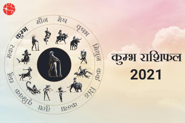 कुंभ राशिफल 2021