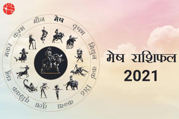 मेष राशिफल 2021