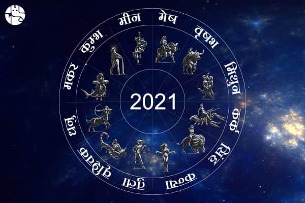 राशिफल 2021 - अपनी राशि के अनुसार जानें साल 2021 का भविष्यफल