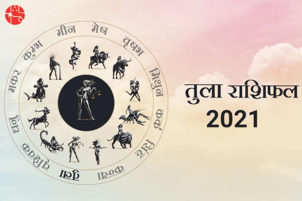 तुला राशिफल 2021