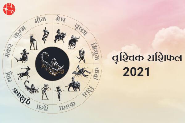 वृश्चिक राशिफल 2021