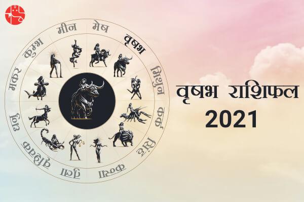 वृषभ राशिफल 2021
