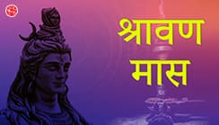 Sawan Month 2017: Importance Of Shravan Month &...