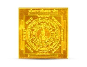 Santan Gopal Yantra Golden Plated